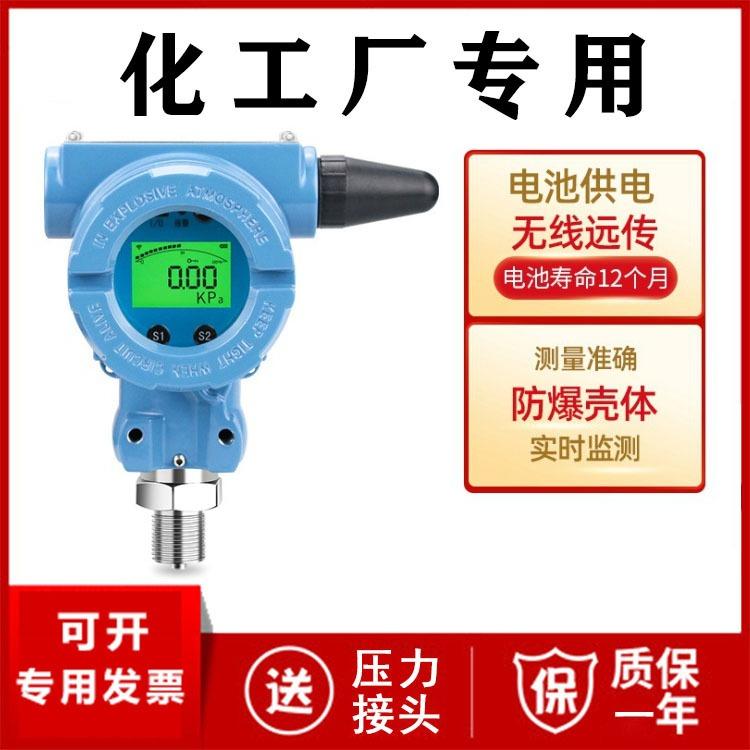 化工廠管道測壓 無線壓力變送器生產廠家 防爆型 無需布線輕松安裝