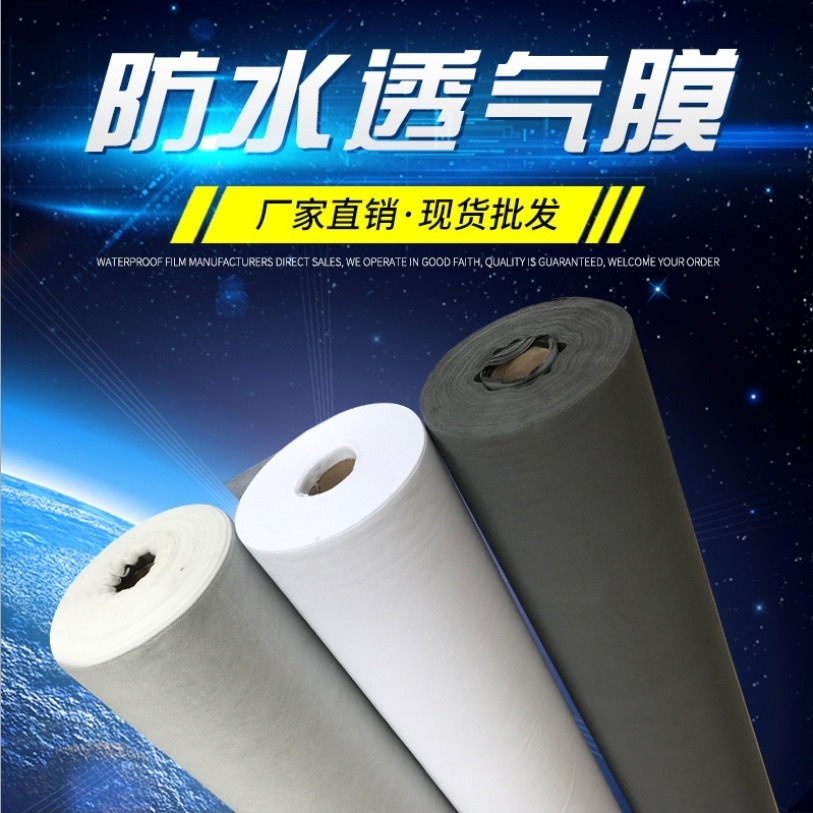 聚乙烯隔氣膜 透汽膜 pe防潮防水隔氣膜