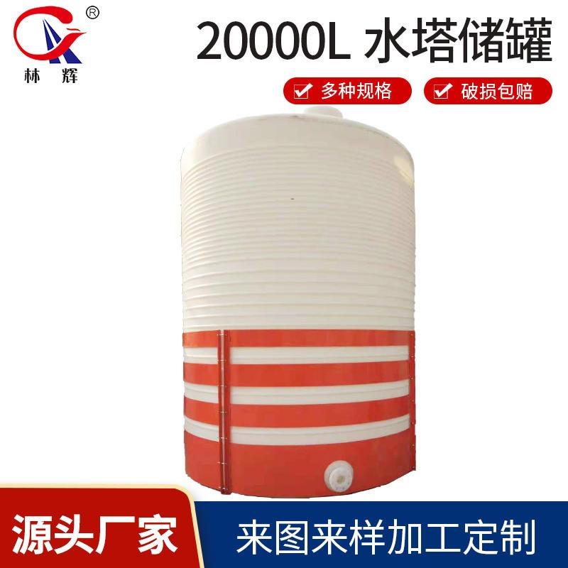 江苏林辉20T塑料储罐塑料搅拌罐 储罐厂家直供