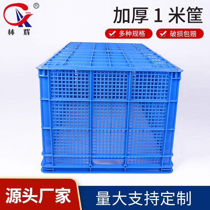 廠家直供林輝塑業 塑料周轉箱塑膠周轉筐注塑塑料框加厚一米筐定制