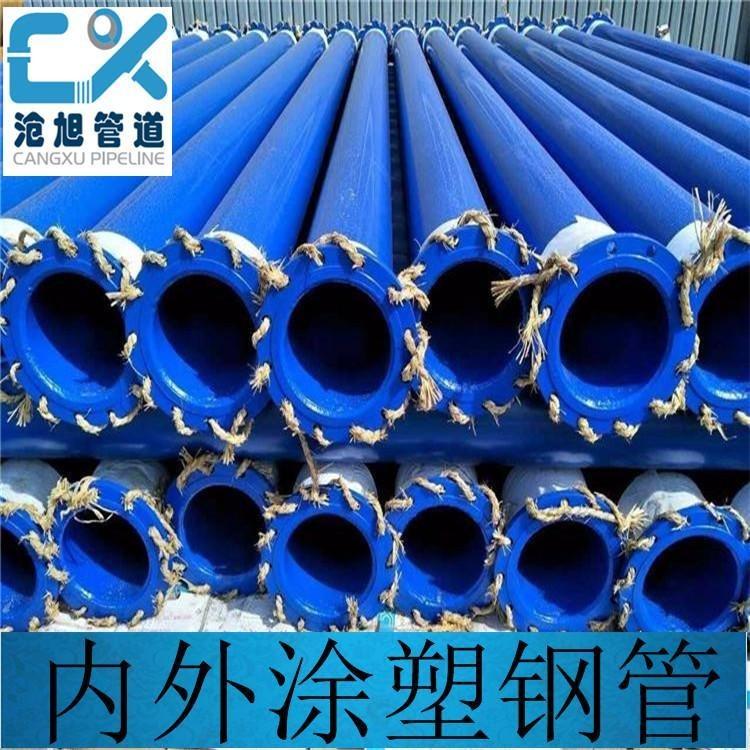 輸水管道內外涂塑質量 環氧樹脂涂塑鋼管支持定做