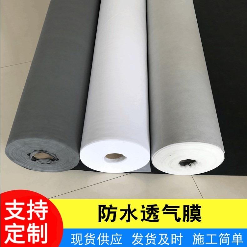 鋼結構防水透氣膜 衛生間防滲水透氣膜 隔氣膜
