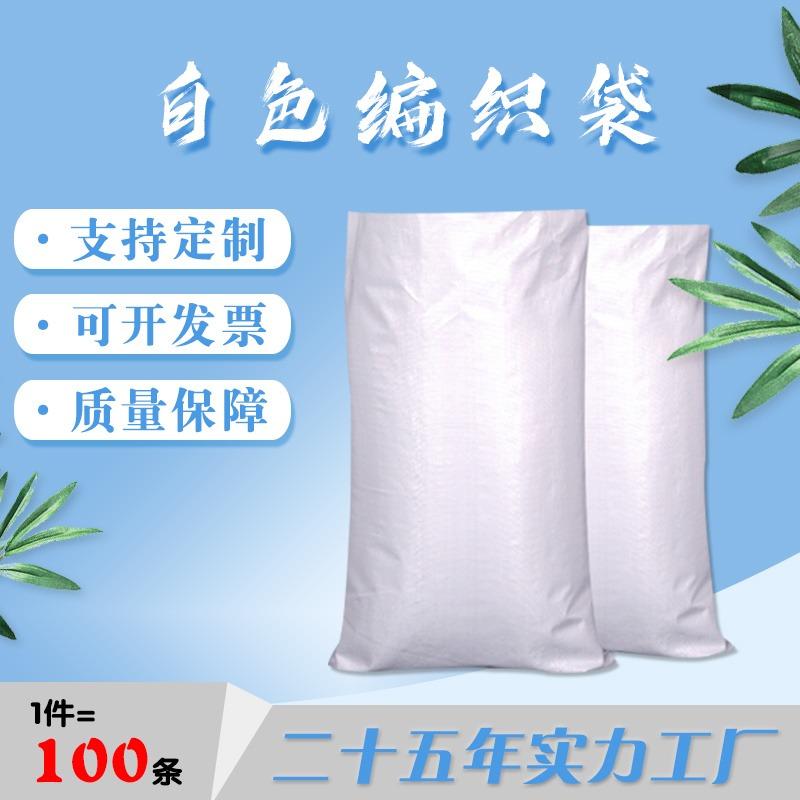 覆膜防水加厚编织袋蛇皮袋批发快递搬家邮寄打包袋大米袋面粉袋子 源头厂家