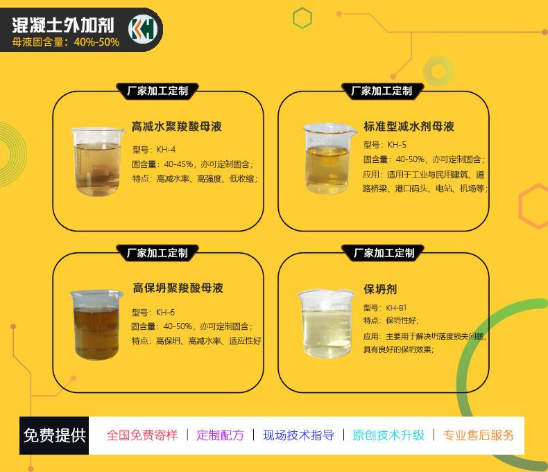 KH-6保坍母液 聚羧酸减水剂母液 商砼站用减水剂母液一吨价格示例图1
