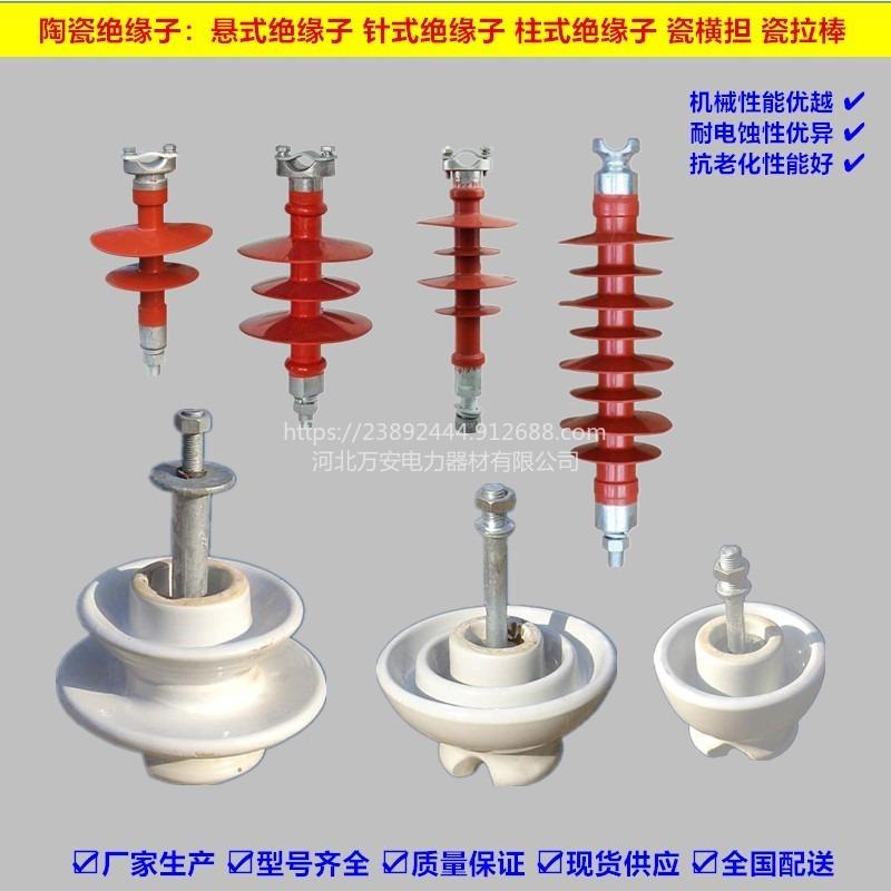 萬安電力 陶瓷針式絕緣子 高壓線路針式絕緣子 針式復合絕緣子 質量可靠 價格實惠