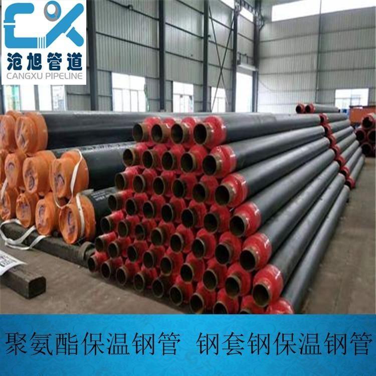 北方聚氨酯發泡保溫鋼管 預制直埋式徑聚氨酯保溫鋼管生產廠家