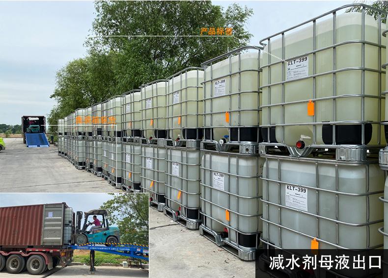 KH-6保坍母液 聚羧酸减水剂母液 商砼站用减水剂母液一吨价格示例图5