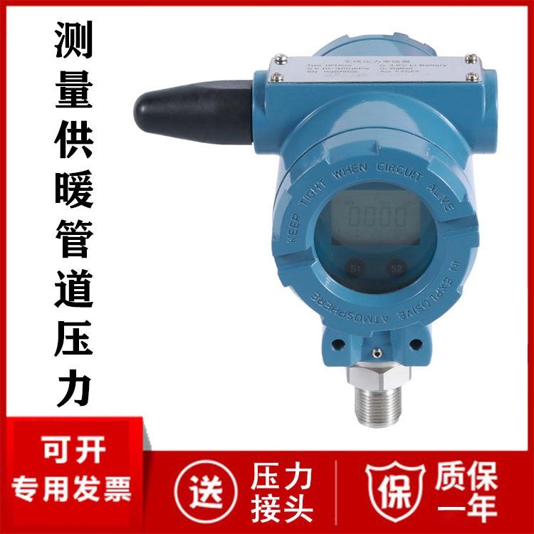測量供暖氣體壓力 無線壓力變送器生產廠家 防爆型